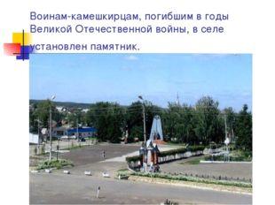 Воинам-камешкирцам, погибшим в годы Великой Отечественной войны, в селе устан