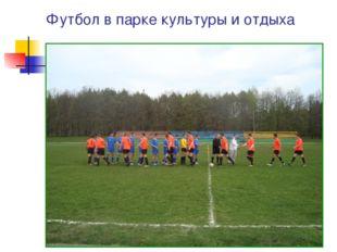 Футбол в парке культуры и отдыха