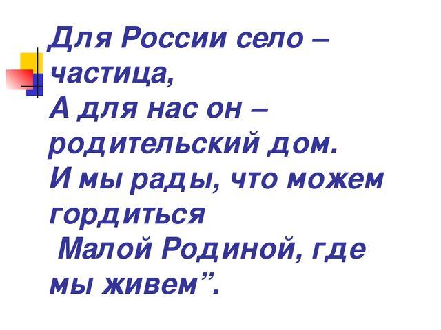 Для России село – частица, А для нас он – родительский дом. И мы рады, что мо...