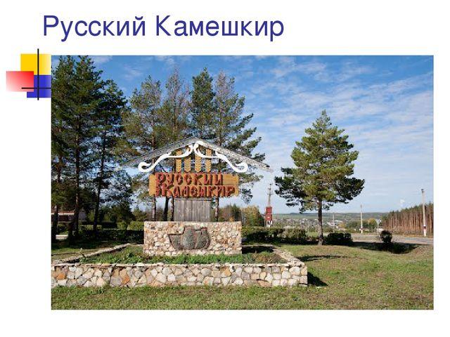 Русский Камешкир