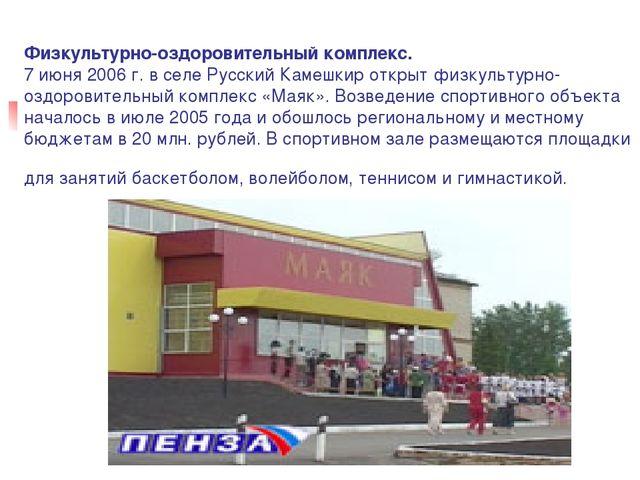 Физкультурно-оздоровительный комплекс. 7 июня 2006 г. в селе Русский Камешкир...