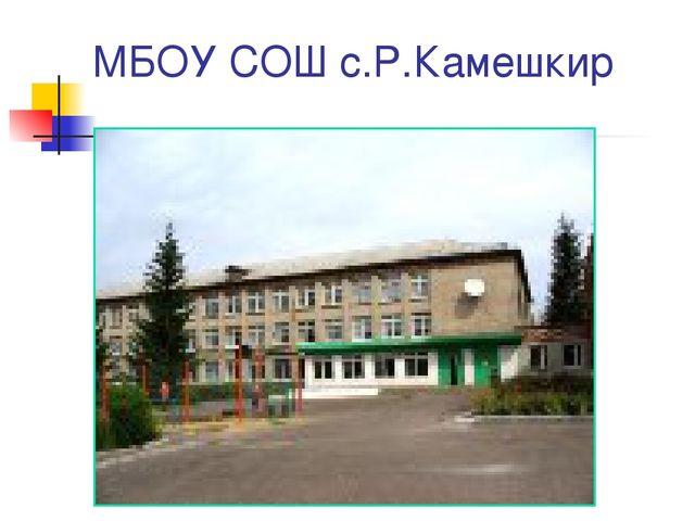 МБОУ СОШ с.Р.Камешкир