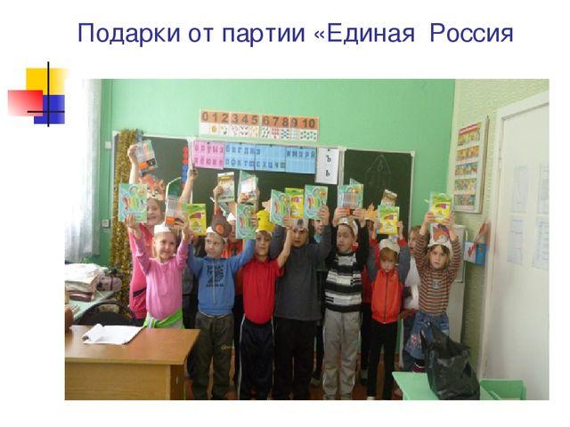 Подарки от партии «Единая Россия