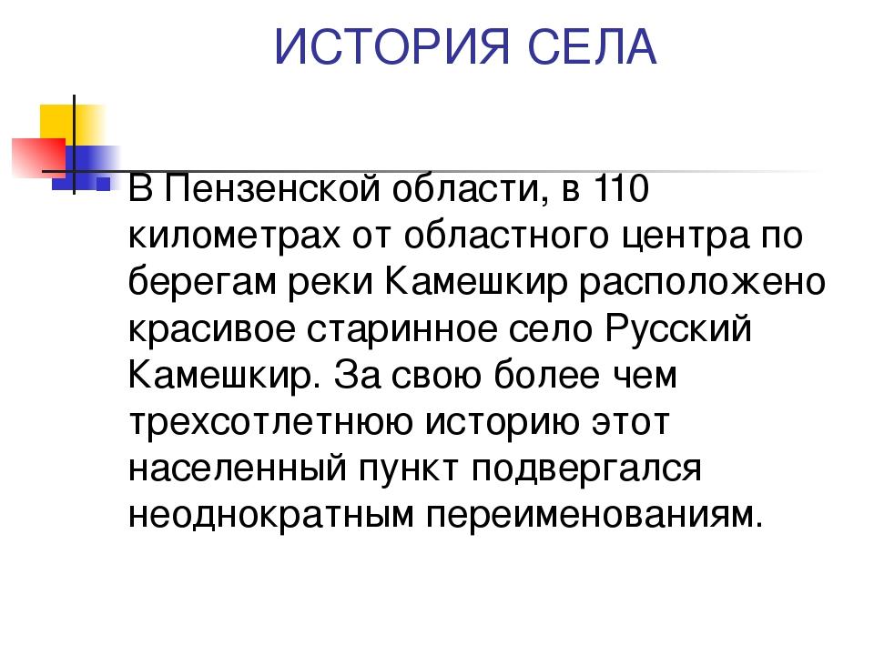 ИСТОРИЯ СЕЛА В Пензенской области, в 110 километрах от областного центра по б...