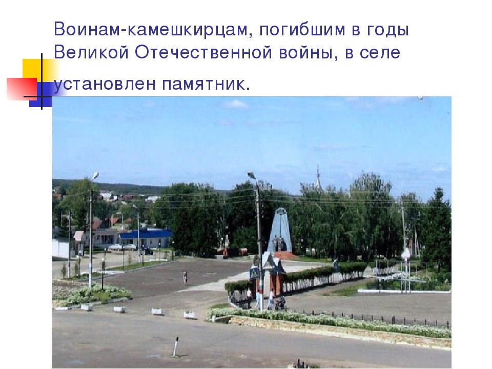 Воинам-камешкирцам, погибшим в годы Великой Отечественной войны, в селе устан...