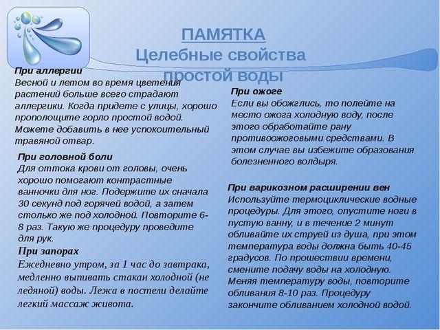 ПАМЯТКА Целебные свойства простой воды При головной боли Для оттока крови от...