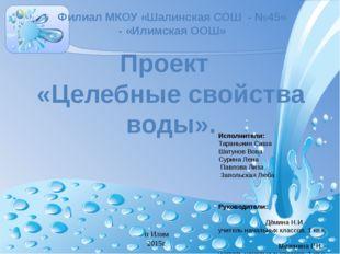 Проект «Целебные свойства воды». Филиал МКОУ «Шалинская СОШ - №45» - «Илимска
