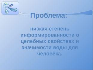 Проблема: низкая степень информированности о целебных свойствах и значимости