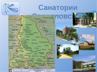 Санатории Свердловской области