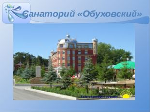 Санаторий «Обуховский»