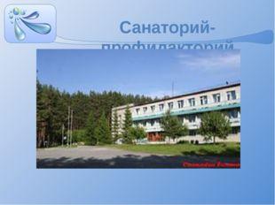 "Санаторий-профилакторий «Дюжонок"""