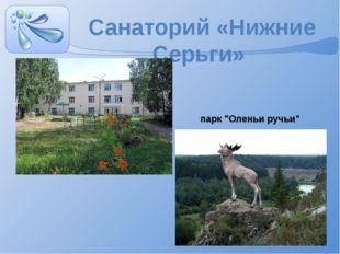 """Санаторий «Нижние Серьги» парк """"Оленьи ручьи"""""""