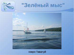 """""""Зелёный мыс"""" озеро Таватуй"""
