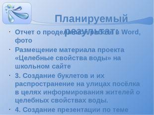 Планируемый результат: Отчет о проделанной работе в Word, фото Размещение мат