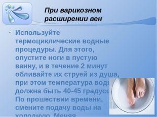 Используйте термоциклические водные процедуры. Для этого, опустите ноги в пус