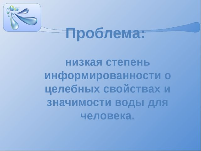 Проблема: низкая степень информированности о целебных свойствах и значимости...