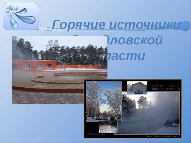 Горячие источники Свердловской области