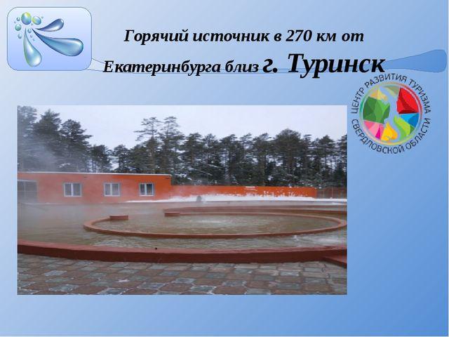 Горячий источник в 270 км от Екатеринбурга близ г. Туринск