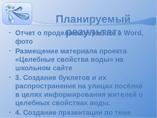 Планируемый результат: Отчет о проделанной работе в Word, фото Размещение мат...