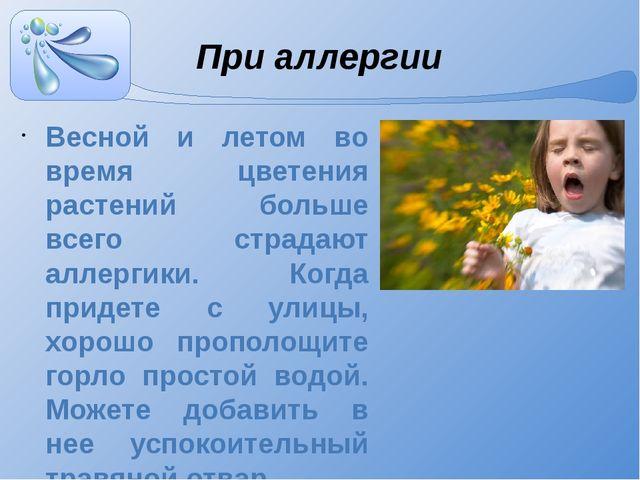 Весной и летом во время цветения растений больше всего страдают аллергики. К...