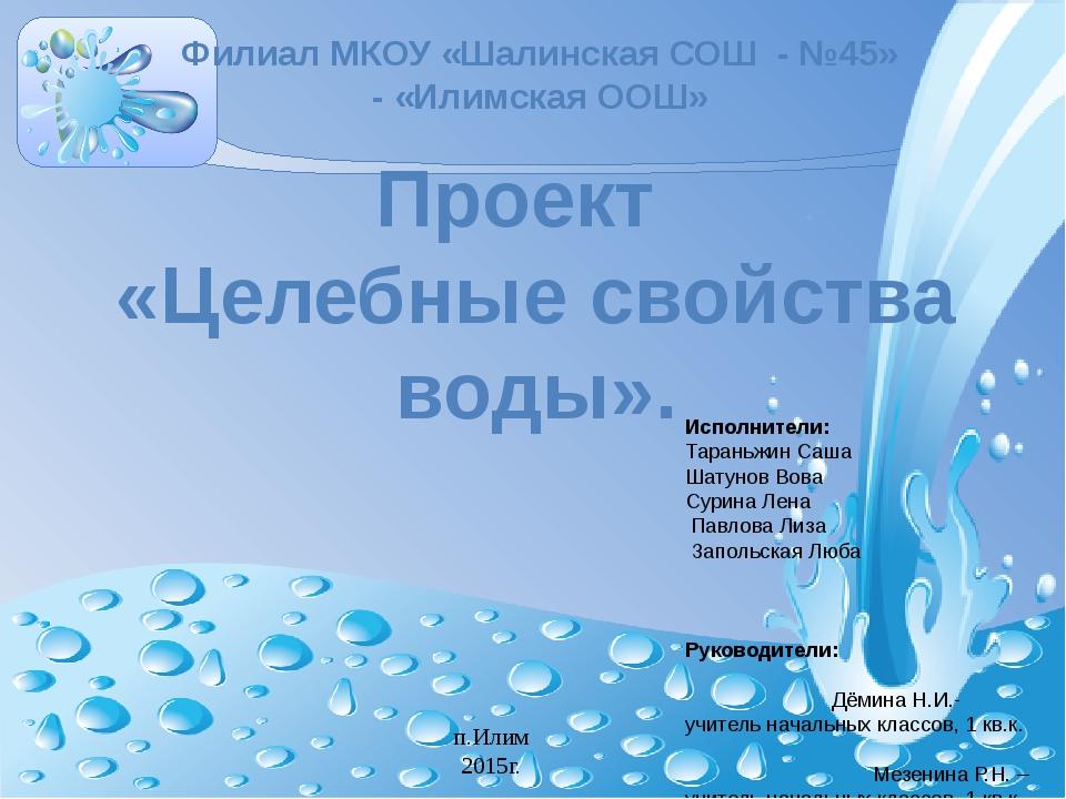Проект «Целебные свойства воды». Филиал МКОУ «Шалинская СОШ - №45» - «Илимска...