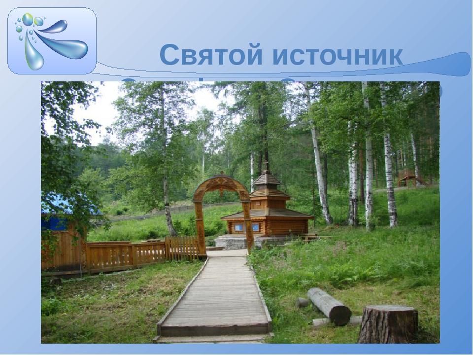 Святой источник Серафима Саровского
