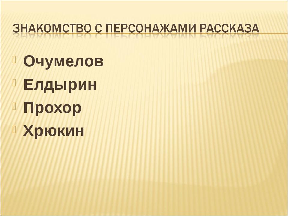 Очумелов Елдырин Прохор Хрюкин