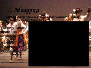 """♫ Мазурка Название танца происходит от слова """"мазуры"""" — так называют жителей"""