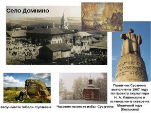 Село Домнино валун месте гибели Cусанина Часовня на месте избы Сусанина Памят