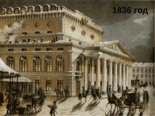 1836 год