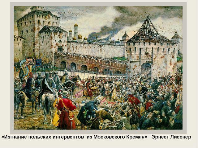 «Изгнание польских интервентов из Московского Кремля» Эрнест Лисснер