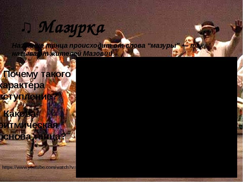 """♫ Мазурка Название танца происходит от слова """"мазуры"""" — так называют жителей..."""