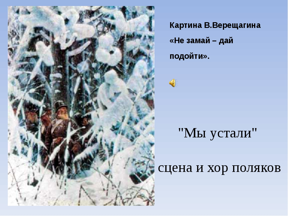 """Картина В.Верещагина «Не замай – дай подойти». """"Мы устали"""" сцена и хор поляков"""