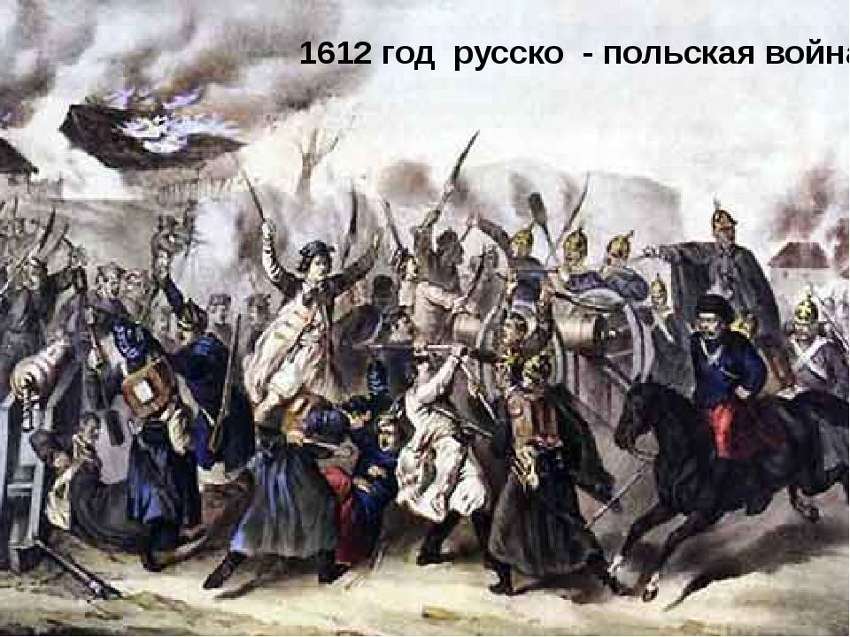 1612 год русско - польская война