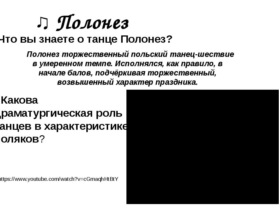 ♫ Полонез Какова драматургическая роль танцев в характеристике поляков? - Что...