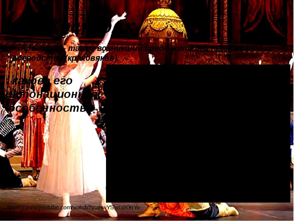 ♫ Краковяк Краковяк – танец возникший среди жителей Краковского воеводства (к...