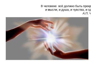 В человеке всё должно быть прекрасно: и мысли, и душа, и чувства, и одежда А