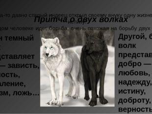 Притча о двух волках Когда-то давно старый индеец открыл своему внуку одну жи