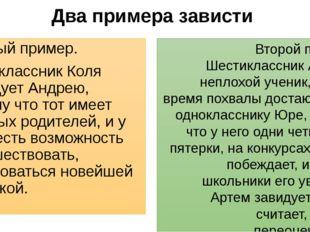 Два примера зависти Первый пример. Семиклассник Коля завидует Андрею, потому