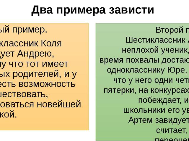 Два примера зависти Первый пример. Семиклассник Коля завидует Андрею, потому...