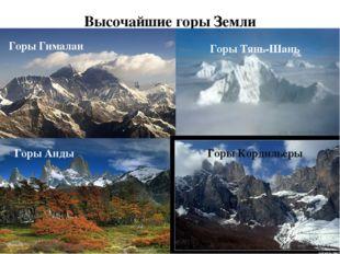 Высочайшие горы Земли Горы Гималаи Горы Тянь-Шань Горы Анды Горы Кордильеры