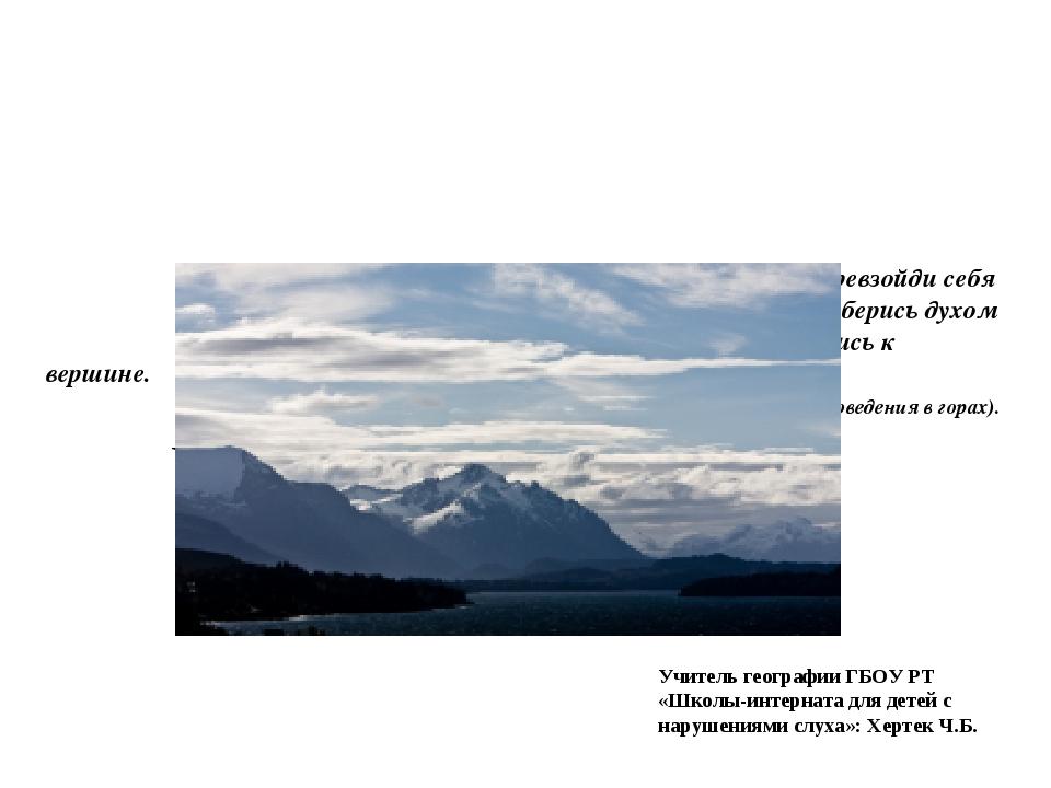 …Превзойди себя Соберись духом Стремись к вершине. (Декларация этического по...