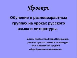 Проект. Обучение в разновозрастных группах на уроках русского языка и литерат