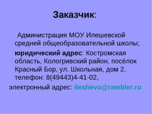 Заказчик: Администрация МОУ Илешевской средней общеобразовательной школы; юри