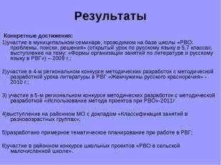 Результаты Конкретные достижения: 1)участие в муниципальном семинаре, провод