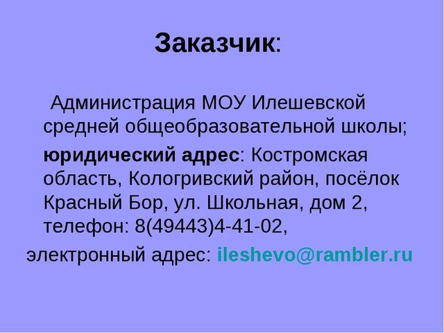 Заказчик: Администрация МОУ Илешевской средней общеобразовательной школы; юри...
