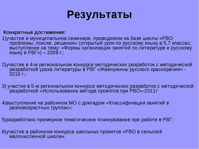 Результаты Конкретные достижения: 1)участие в муниципальном семинаре, провод...