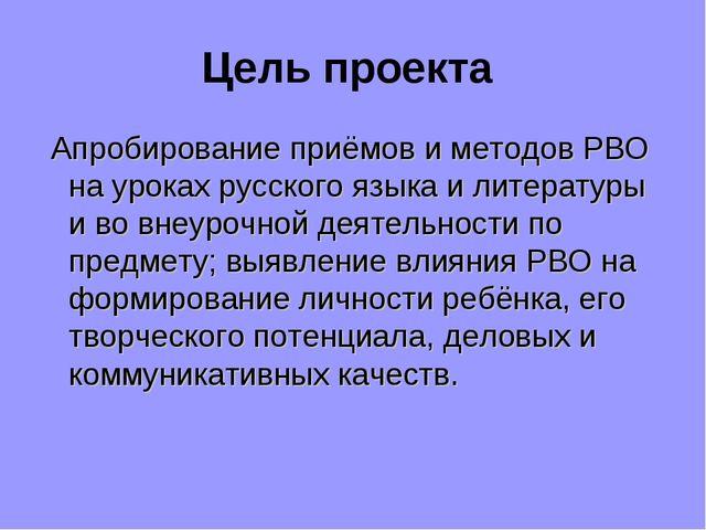 Цель проекта Апробирование приёмов и методов РВО на уроках русского языка и л...