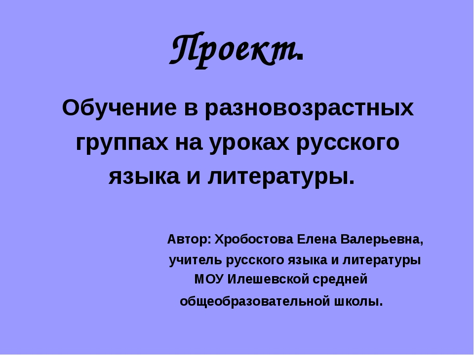 Проект. Обучение в разновозрастных группах на уроках русского языка и литерат...