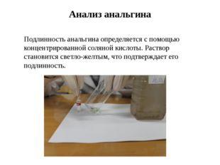 Анализ анальгина Подлинность анальгина определяется с помощью концентрированн